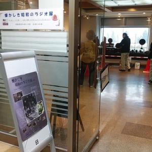 懐かしき昭和のラジオ展へ(2月15日・土曜日)