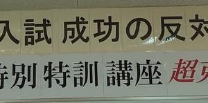 夏季特別特訓講座開催に向けて。