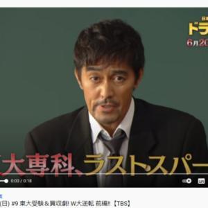 (30) さあ、桜木先生 最終回までラスト2回!宜しくお願いします。