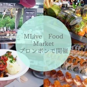 マリオットホテルグループのご飯がお得に食べられる【MLive Food Market】がプロンポンで開催されます(PR)