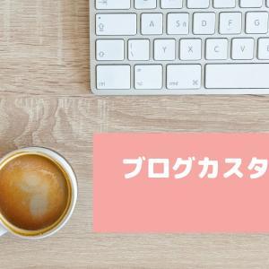 WordPressブログカスタマイズの履歴