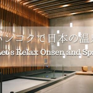 トンローのレッツリラックスの日本式温泉とマッサージで癒やされてきた![PR]