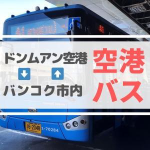 安さ重視派に!ドンムアン空港⇔バンコク市内の空港バス[A1,A2,A3,A4]
