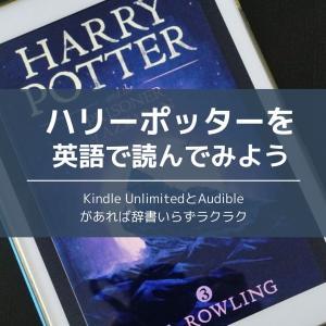 ハリーポッターの原書を読んでみよう!Kindle UnlimitedとAudible(オーディブル)があれば辞書いらずで快適に読めます