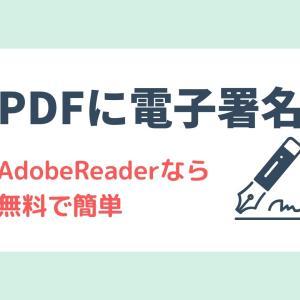PDFに無料で電子署名を追加する方法。Adobe Readerなら簡単&印刷スキャン不要