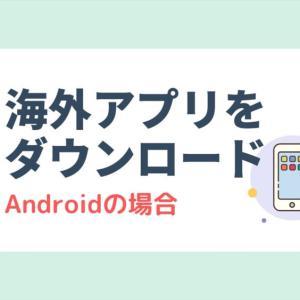 海外アプリをダウンロードできない時の対処法[Androidの場合]