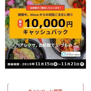 アレクサから出前館、初回注文で1万円キャッシュバック✩.*˚