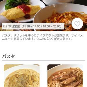 テイクアウトのPICKSアプリで初回1100円引きです!♡