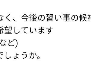 """""""31日まで♡習い事体験でアマギフ2000円キャンペーン中"""""""