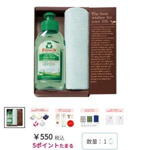 フロッシュ キッチン洗剤セット46円でした♡♡