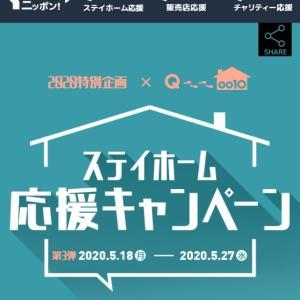 4300円のピザ当選♡♡ステイホーム応援