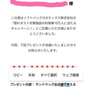 今月も応募。当選☆隠れダストキャンペーン 2000円クーポン♡