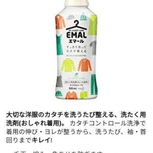 ウィスパー3点80%オフとエマール洗剤1点で353円で買えちゃいます♡