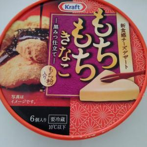 新食感チーズデザート もちもちきなこ♡