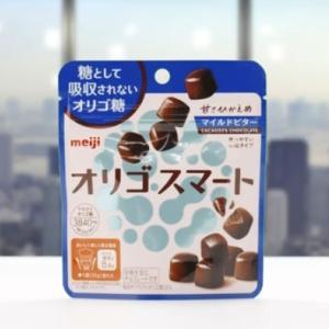 オリゴをもっと♡ 明治 「オリゴスマートマイルドビターチョコレートパウチ」