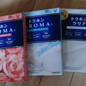大正製薬トクホンAromaシリーズ