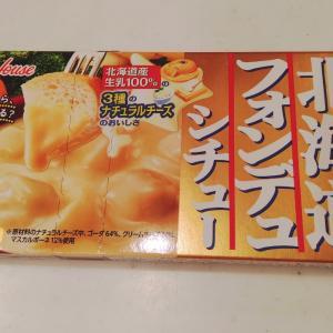 つけて食べよう!ハウス食品北海道フォンデュシチュー