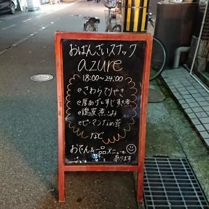 富山市桜町2丁目 おばんざいスナックazure