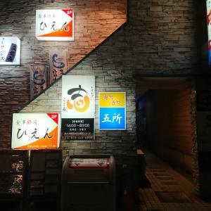 富山市桜町1丁目 おばんざい志は大皿がリーズナブル♪ヽ(´▽`)/
