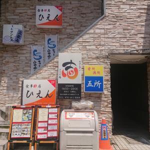 富山市桜町1丁目 食事酔房ひえんのわっぱ飯定食♪