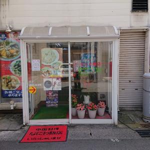 富山市太田口通り1丁目 なにわ飯店の名物うま煮そば♪