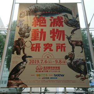 名古屋市科学館で開催中 「絶滅動物研究所」は見所が満載♪