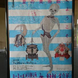 富山県水墨美術館で開催中 「幽霊と地獄」~(m ̄_ ̄)m