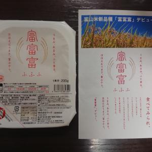 富山の銘柄米 「富富富」パックご飯を無料配布♪