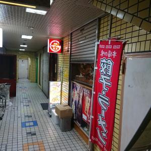 富山市総曲輪2丁目 元祖中華つけ麺大王の酸辣湯麺