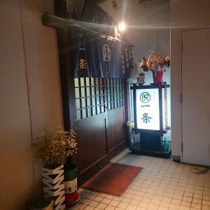 富山市桜町2丁目 一条でママのお任せ呑み