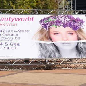 美容業界の見本市へ♪