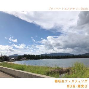 【絶食日】糖新生ファスティング・8日目