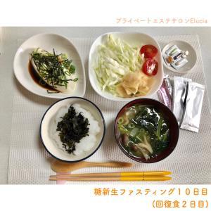 糖新生ファスティング10日目(回復食2日目)