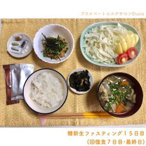 最終日!糖新生ファスティング15日目
