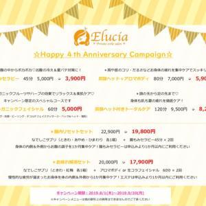 Elucia4周年キャンペーン✨