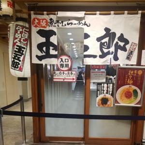 煮干しらーめん玉五郎阪急三番街店、、、◇