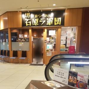 堺醤油らーめん石原ラ軍団OBP店、、、☆
