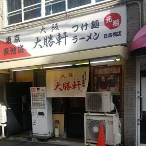 大阪大勝軒日本橋店、、、☆