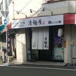 清麺屋、、、☆