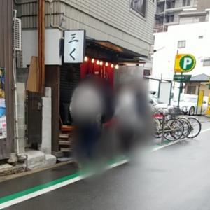 烈志笑魚油麺香房三く