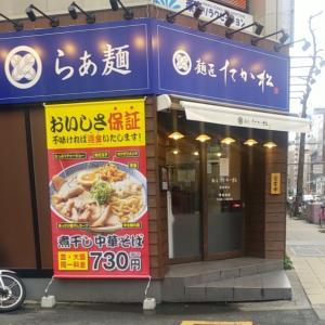 麺匠たか松長堀橋店、、、◇