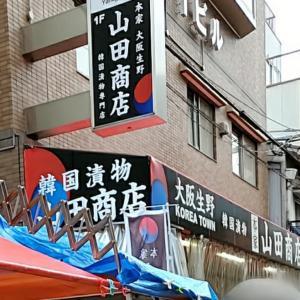 キムチの山田商店‼️