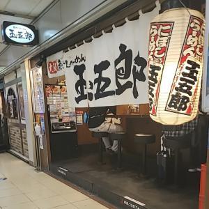 煮干しらーめん玉五郎大阪駅前第四ビル店、、、◇
