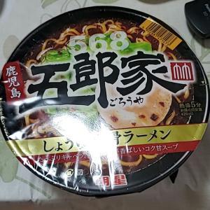 鹿児島五郎家カップ麺‼️