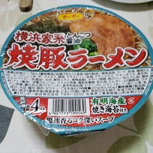 サンポー焼豚ラーメン横浜家系‼️