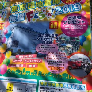 東京団地倉庫FESTA~荒川河川敷