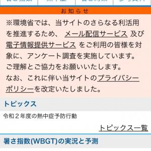 熱中症予防の暑さ指数WBGT