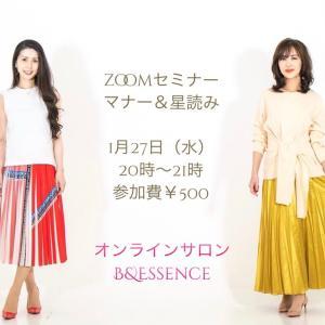 オンラインサロン『B&Essence』ワンコインzoomセミナー開催します☆