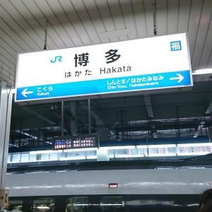 ++福岡へ*++