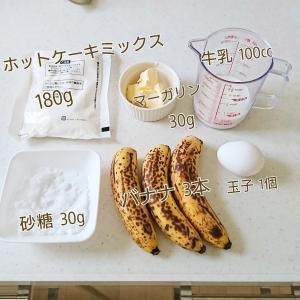 ++久しぶりにバナナケーキを作ったら・・・*++
